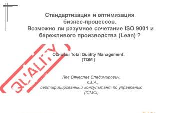 Стандартизация и оптимизация бизнес-процессов. Возможно ли разумное сочетание ISO 9001 и бережливого производства (Lean) ?
