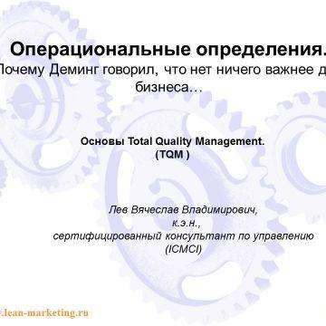 «Операциональные определения». Открытый вебинар серии «Основы Total Quality Management (TQM), т.е. управления на основе качества».